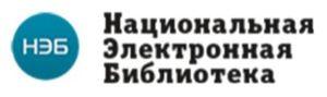 Национальная электронная библиотека