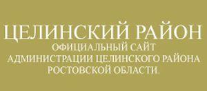 Официальный сайт Целинского района